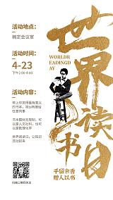 世界读书日员工活动海报