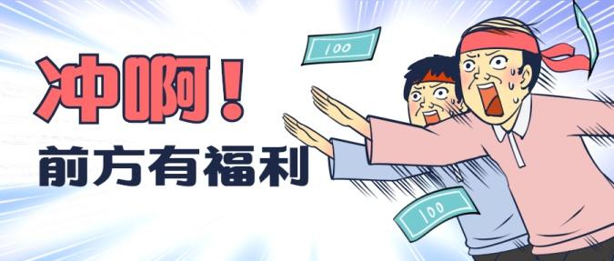 直播优惠预告福利漫画风公众号首图