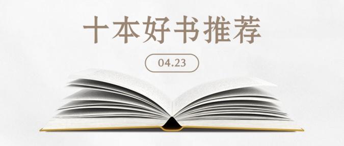 世界读书日书籍推荐活动公众号首图