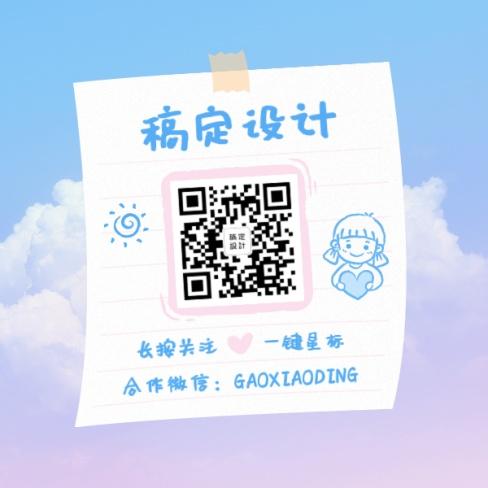蓝天白云小清新方形二维码