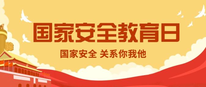 国家安全教育日党政红色公众号首图