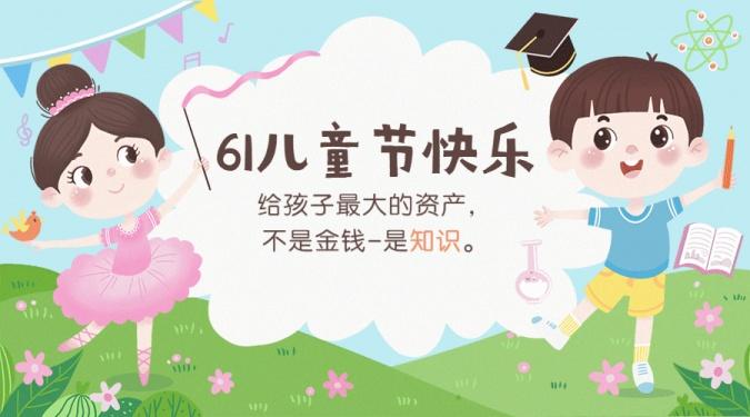 六一儿童节祝福宣传学习banner