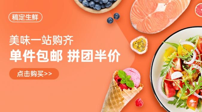 餐饮生鲜零售小程序banner