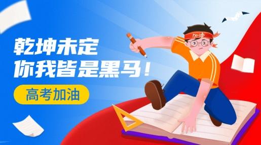 高考加油正能量广告banner
