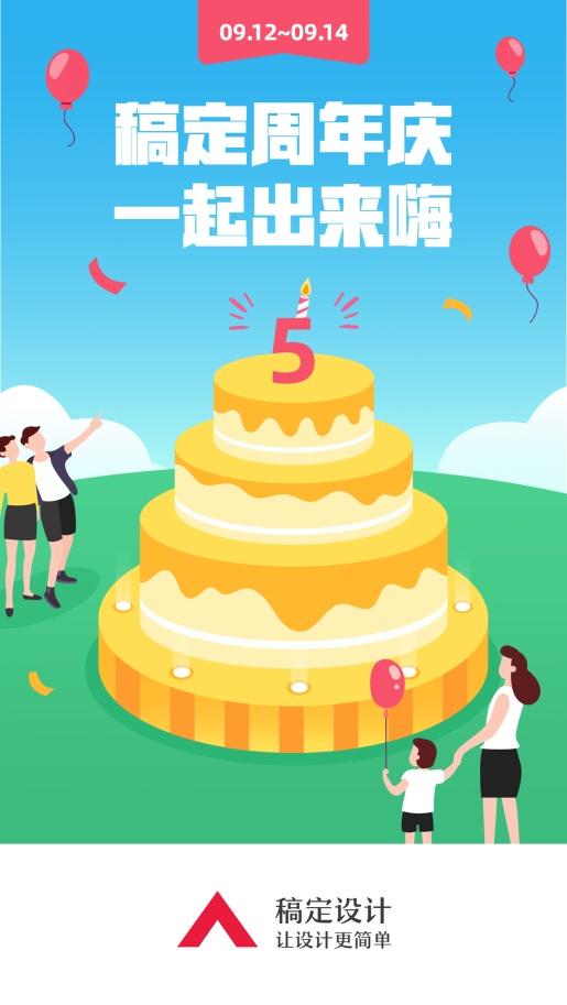 周年庆出来嗨/插画/启动页