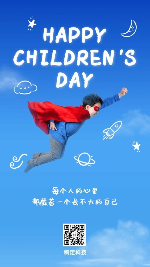 六一儿童节实景创意手机海报