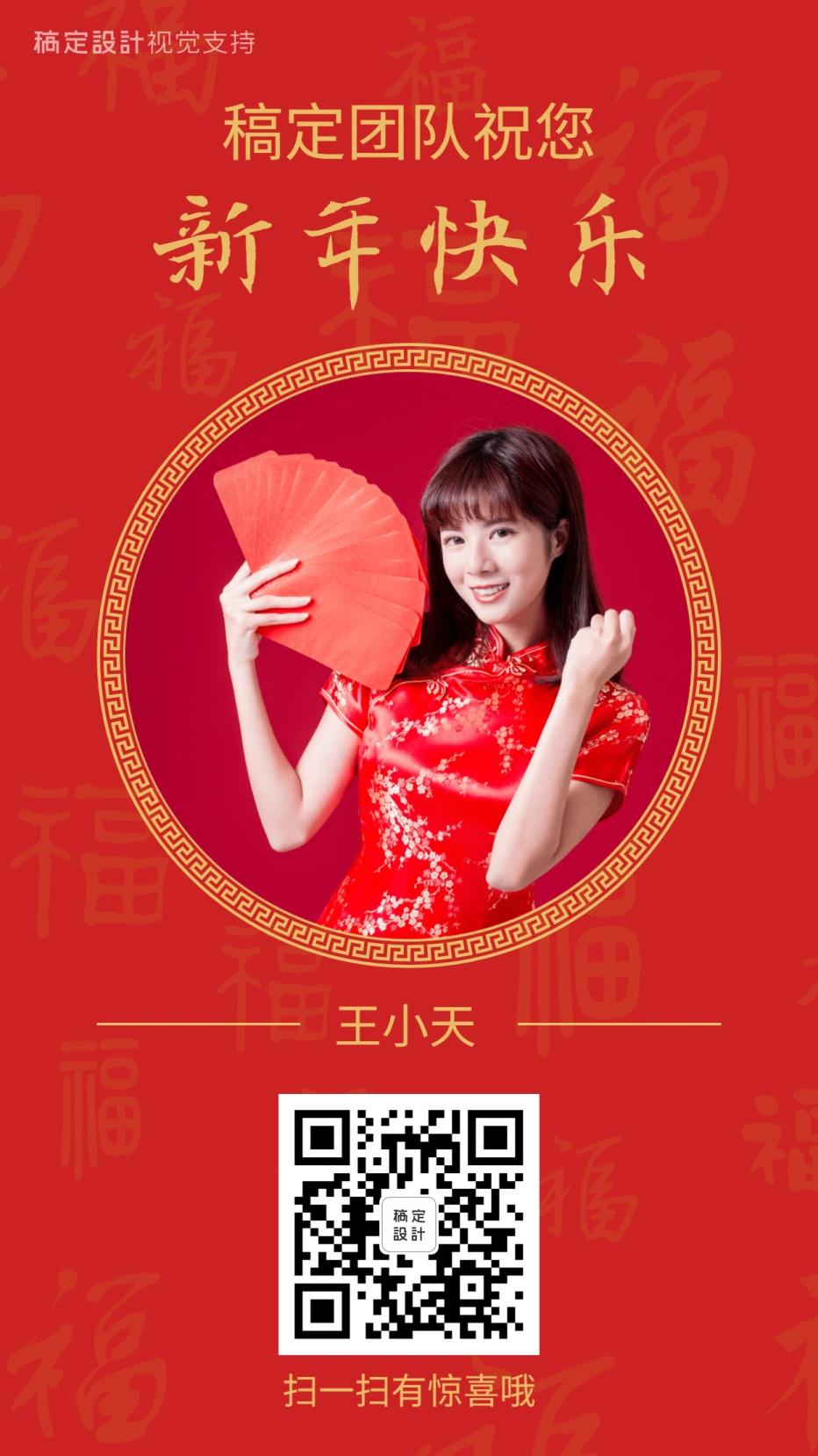 新年快乐新春海报
