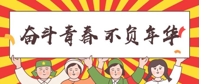 54青年节复古公众号首图