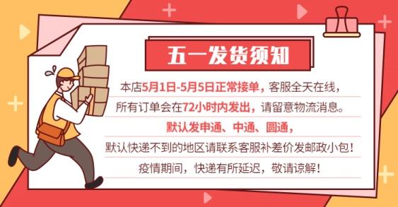 51五一劳动节放假店铺公告