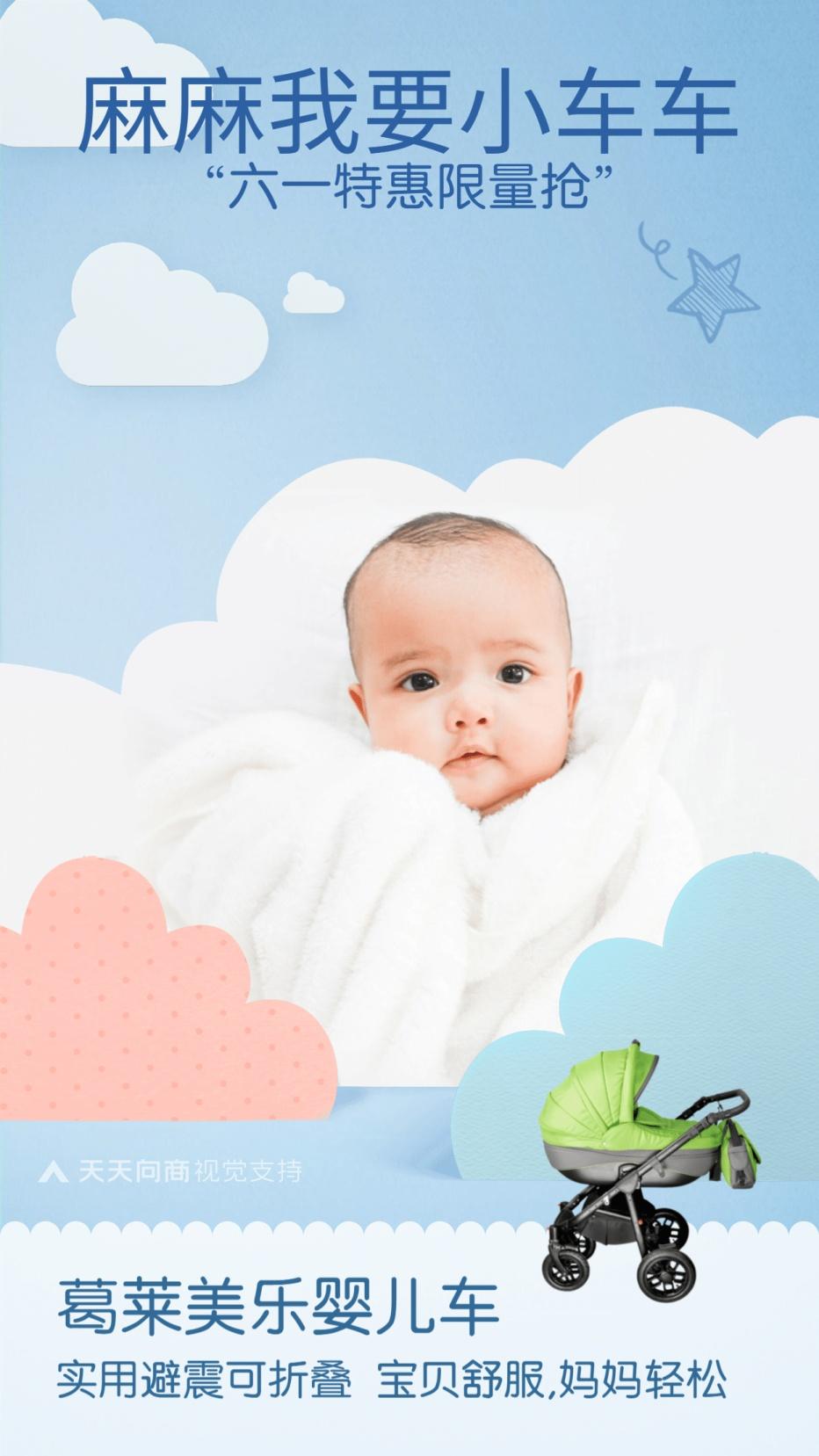 61儿童节可爱母婴亲子促销