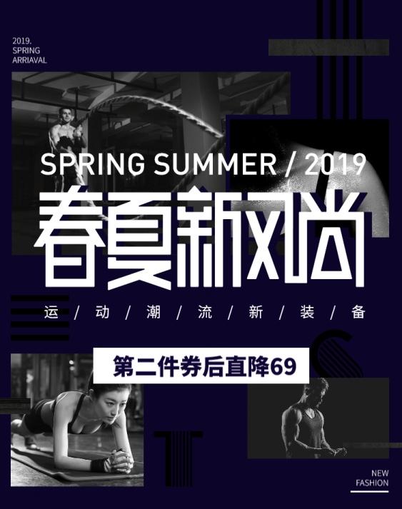 春夏新风尚/运动装备海报