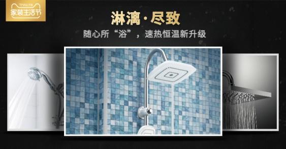 家装生活节/淋浴喷头海报