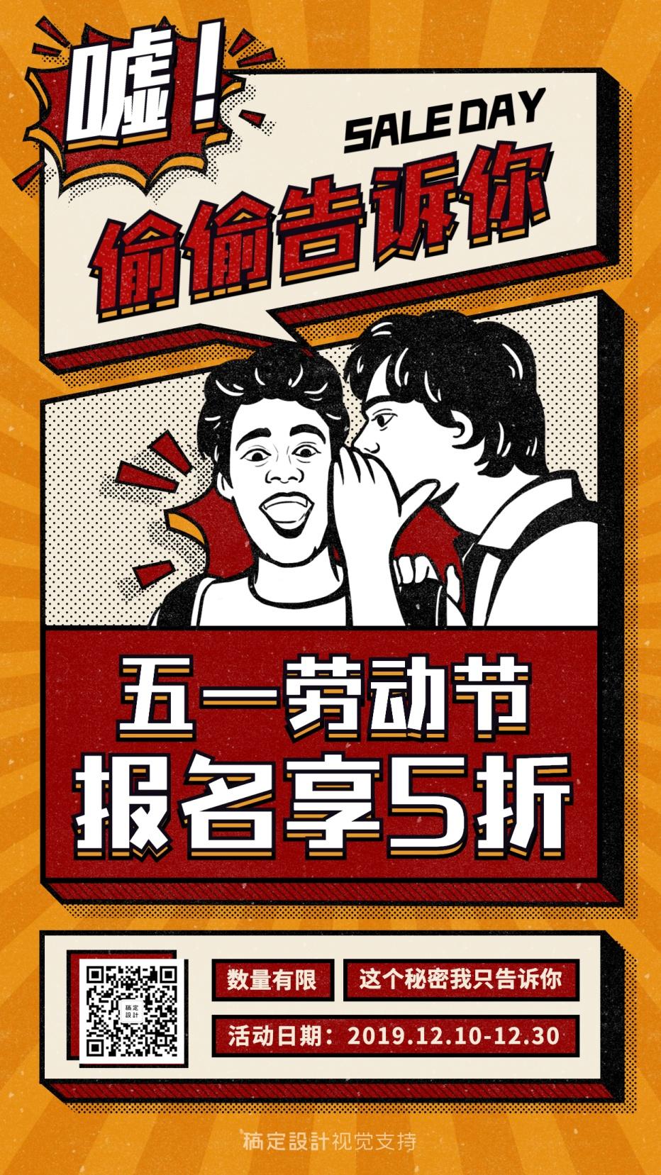 五一劳动节折扣手绘卡通手机海报