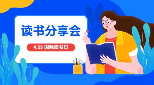 世界读书日读书会广告banner