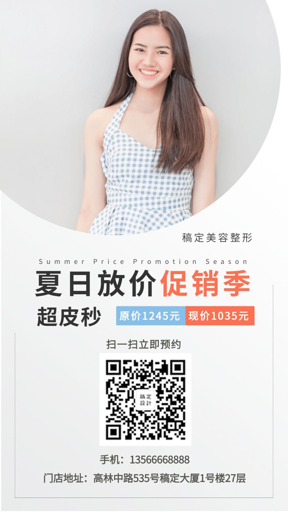 超皮秒/夏日放价/手机海报
