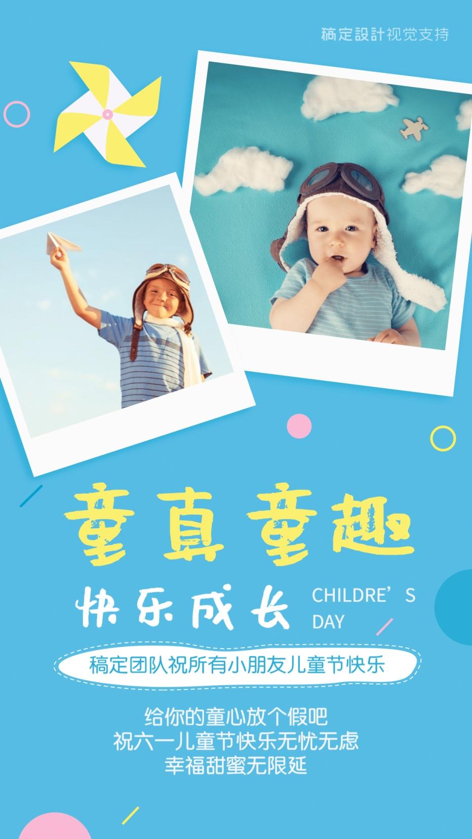 儿童节正能量祝福