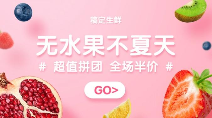 生鲜水果小程序促销banner