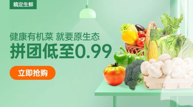 生鲜零售小程序促销banner