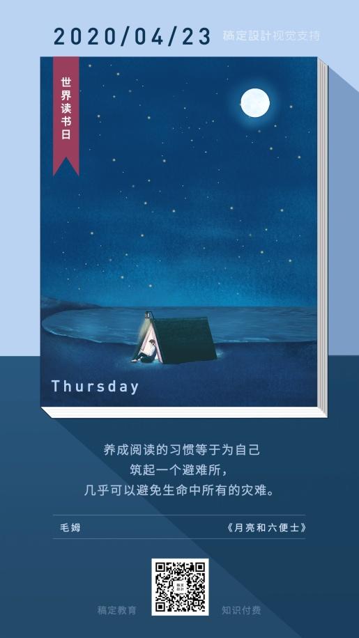世界读书日文艺语录日签海报