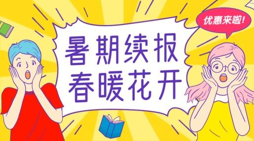 暑期班招生创意插画广告banner