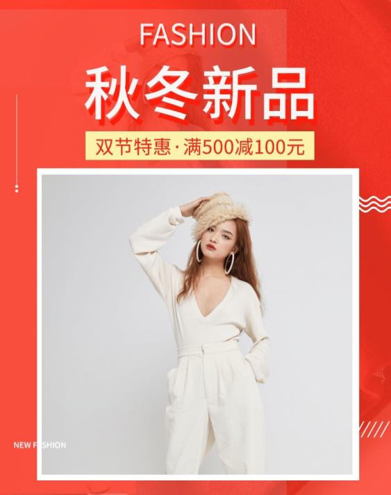 秋冬上新中秋国庆双节新势力周女装shopee海淘简约海报banner