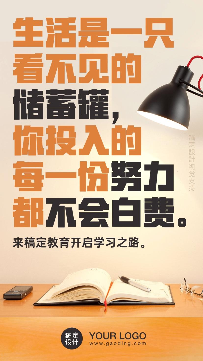 大字励志语录实景日签海报