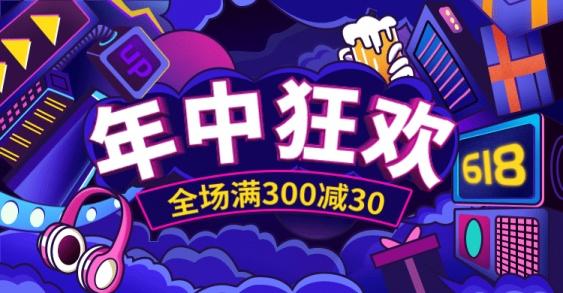 618年终狂欢手绘促销海报banner