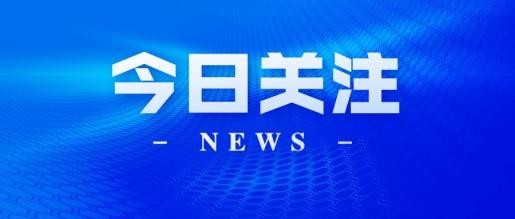 最新消息新闻通知公告公众号首图