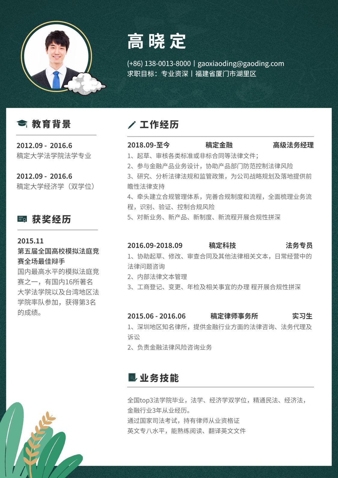 绿色清新法务简历(专业资深)