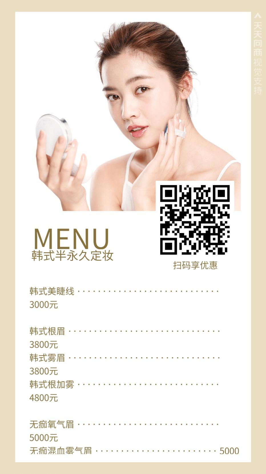 美容店项目价格表