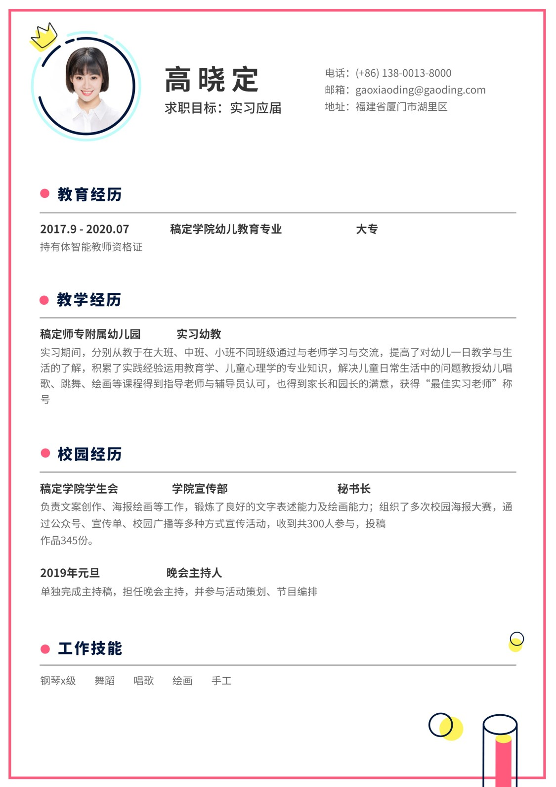 粉色卡通幼教简历(实习应届)
