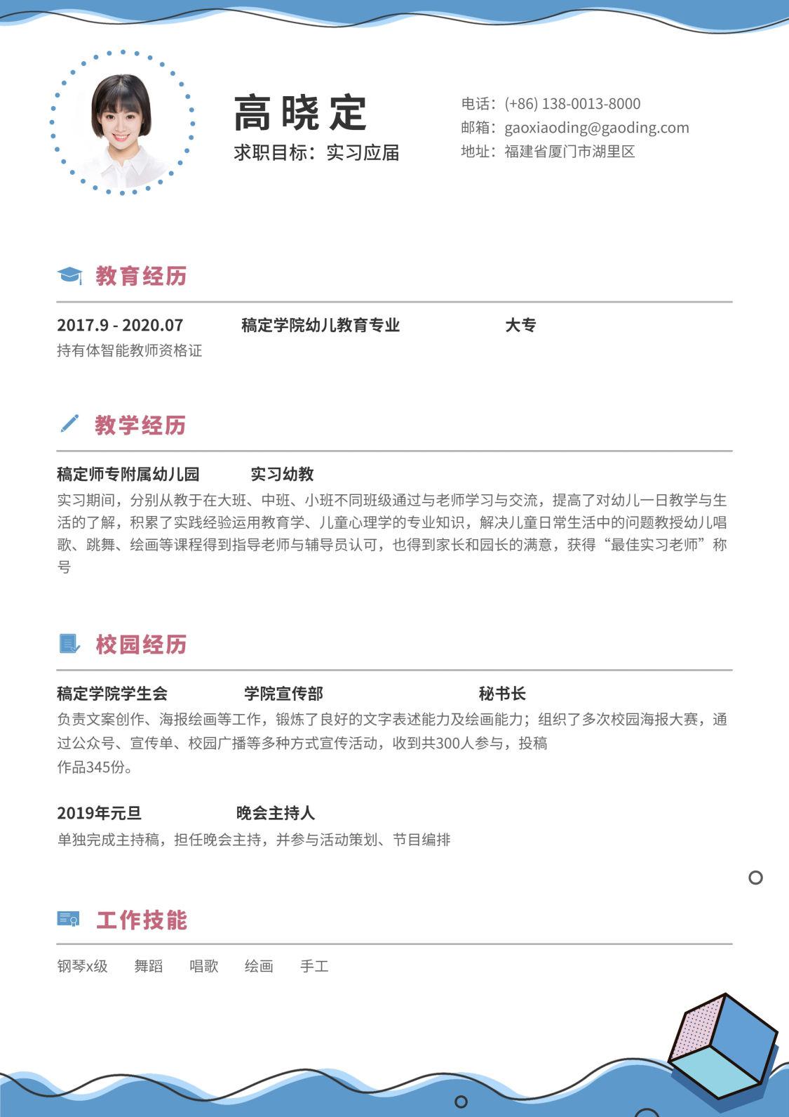 蓝色手绘幼师简历(实习应届)