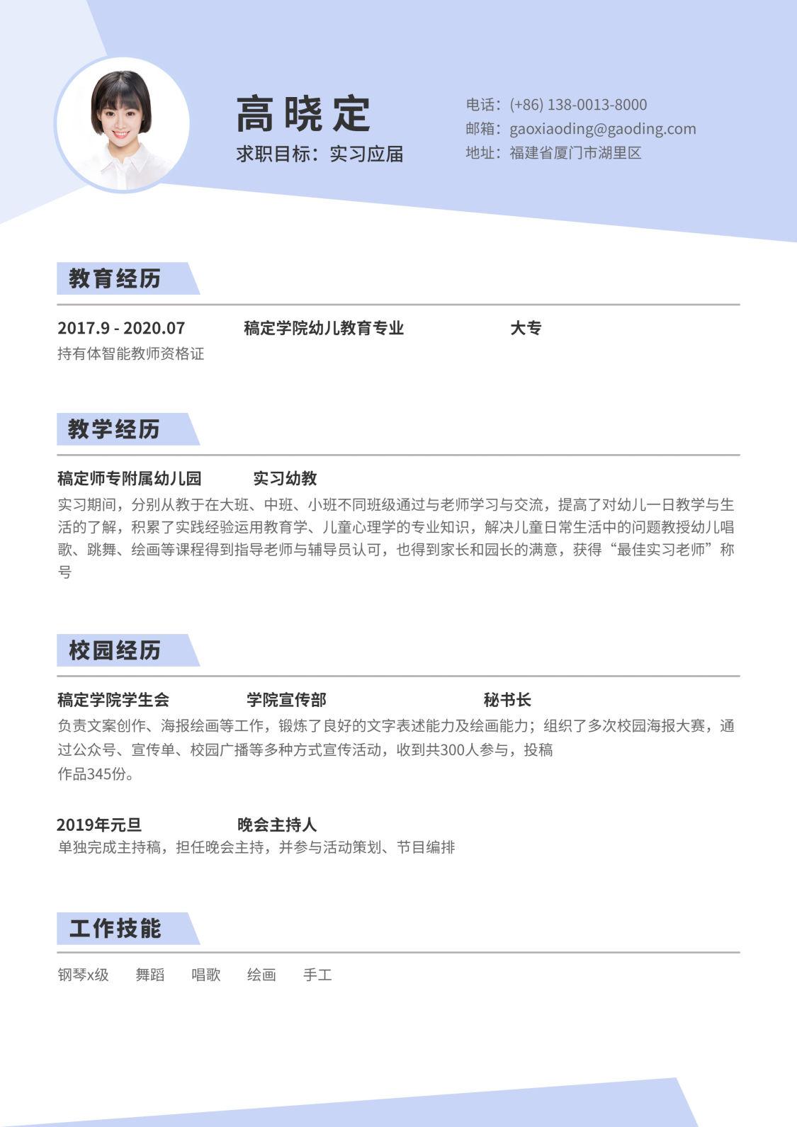 蓝紫扁平幼师简历(实习应届)