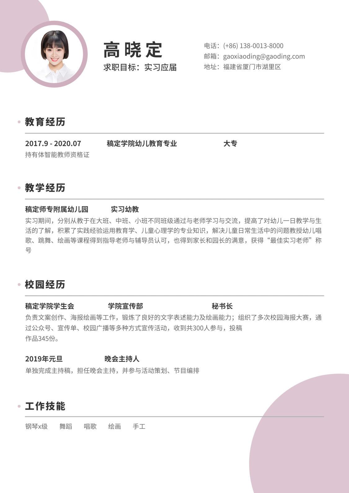 粉色扁平幼教简历(实习应届)