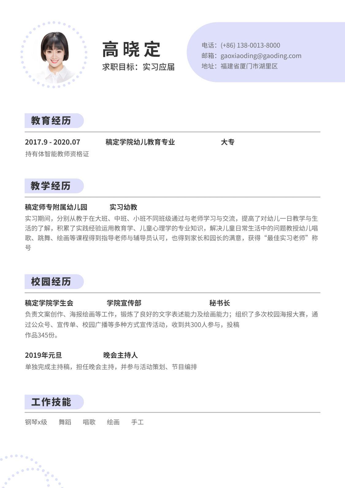 紫色简约幼师简历(实习应届)