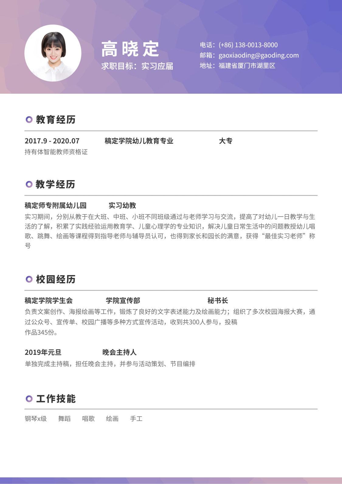 紫色幼教应届生简历(实习应届)