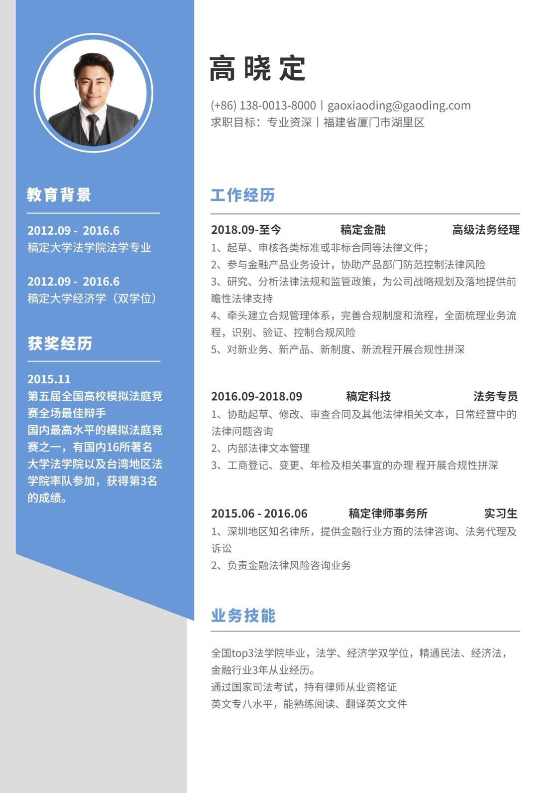 蓝色法务专员简历(专业资深)