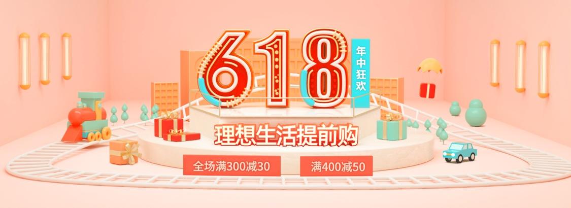 618年中大促C4D促销海报banner