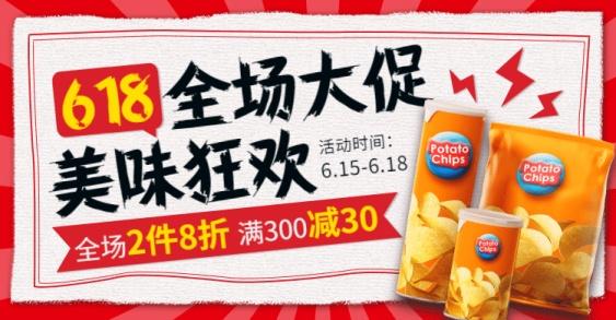 618年中大促食品促销海报banner