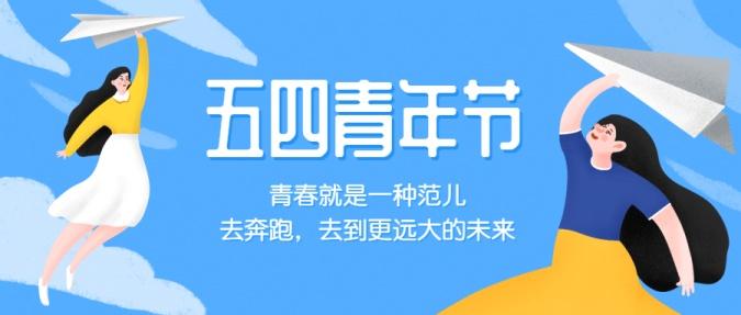 五四青年节清新简洁插画公众号首图