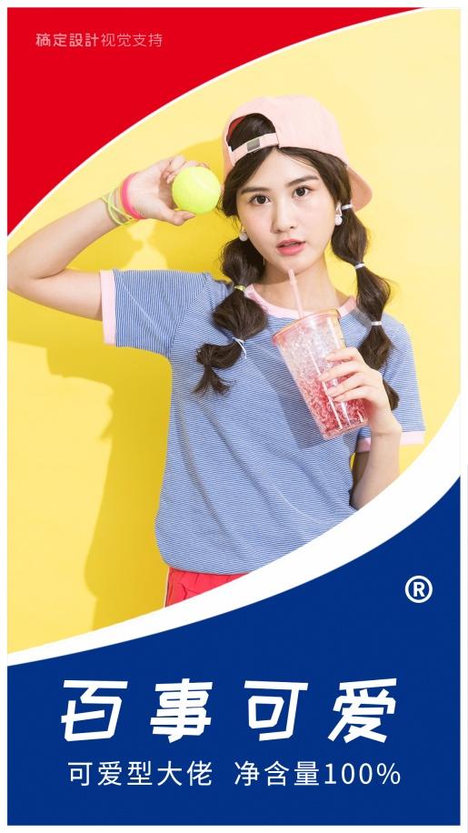 百事可爱 百事可乐创意海报