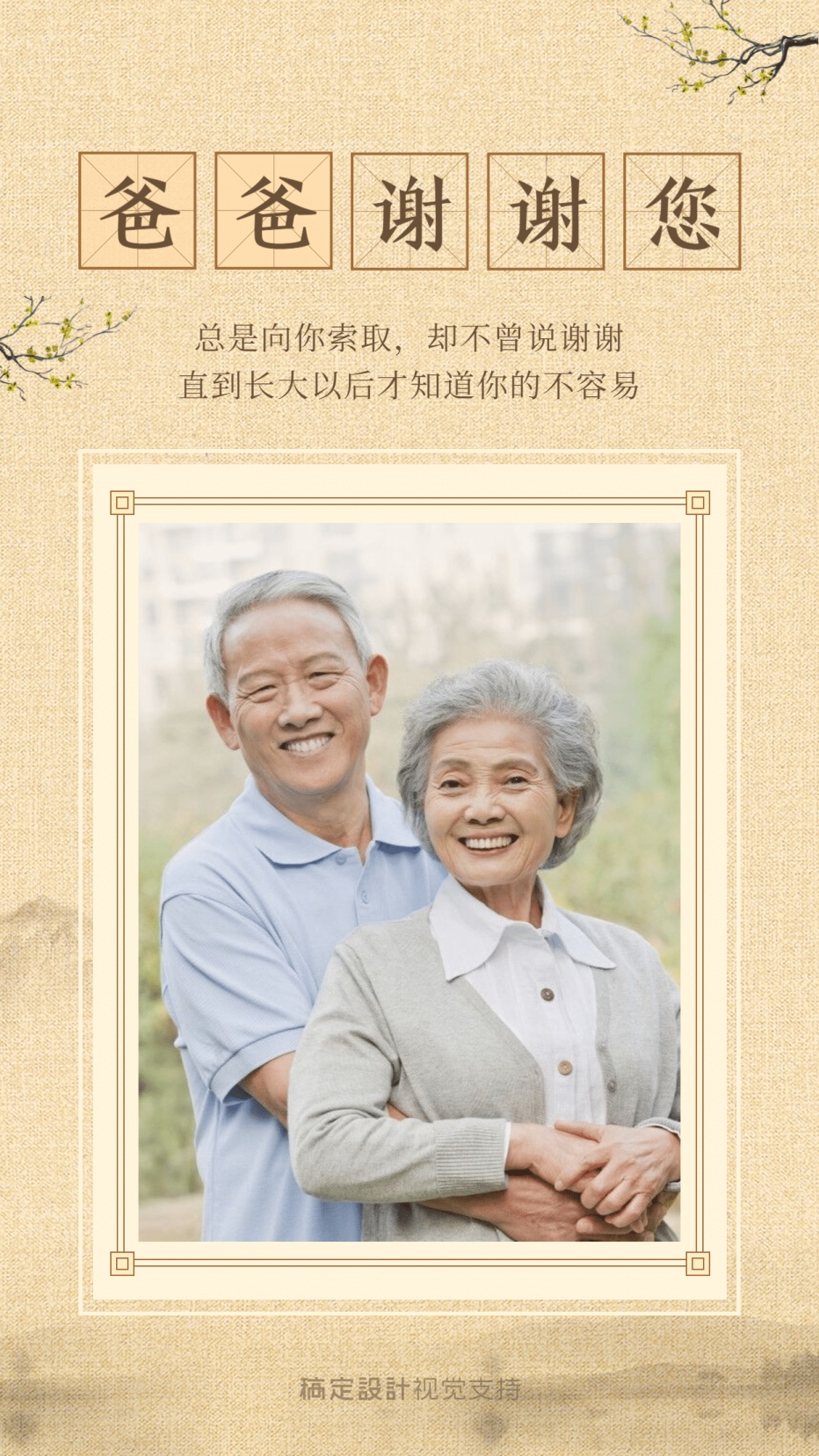 文艺清新父亲节海报