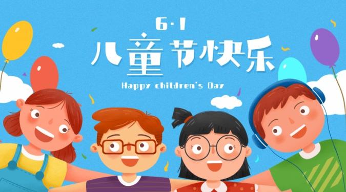 六一儿童节快乐祝福banner