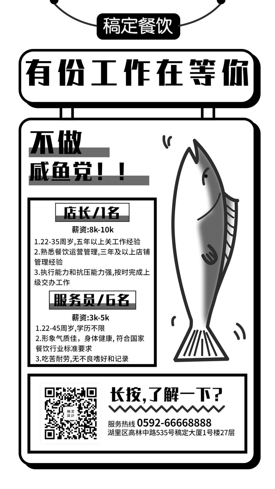 招聘/餐饮美食/创意/手机海报
