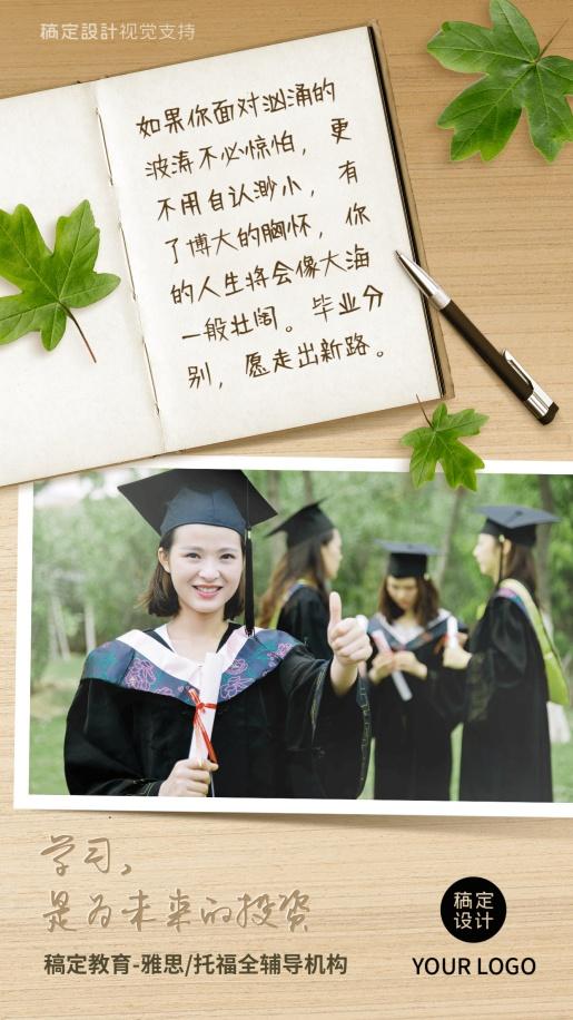 毕业寄语学生晒图正能量海报