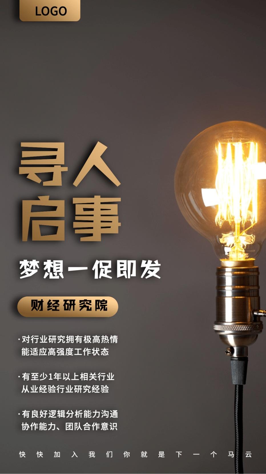 寻人启事黑金酷炫招聘海报
