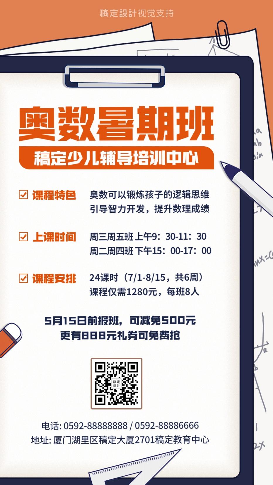 高考冲刺暑假班招生促销海报