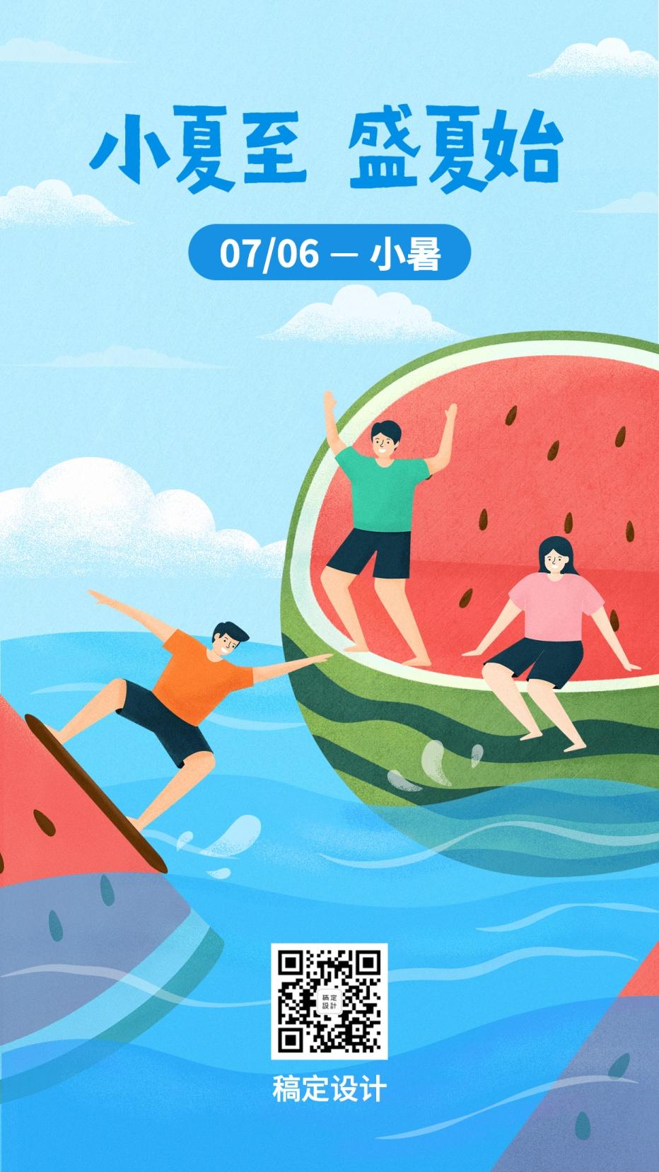 小暑节气夏天西瓜泳池插画手机海报