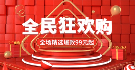 元旦年货节新年C4D喜庆海报banner