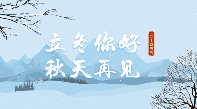 立冬你好秋天再见横版海报